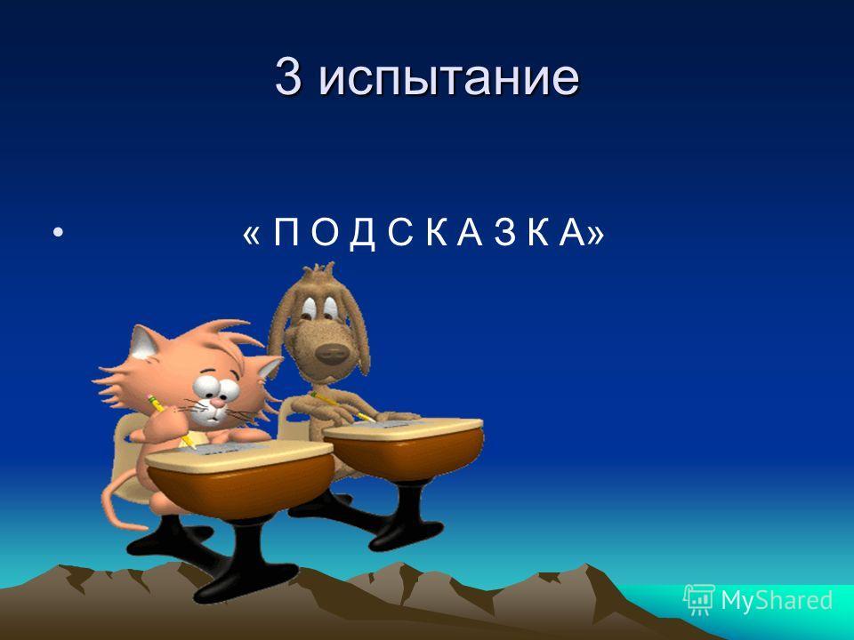 3 испытание « П О Д С К А З К А»