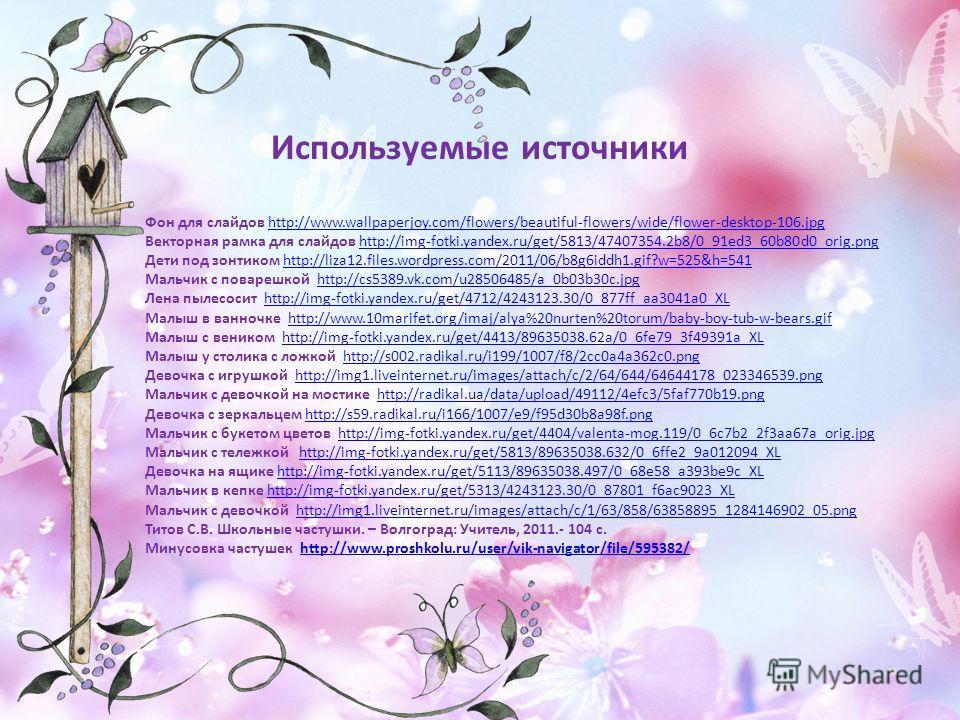 Используемые источники Фон для слайдов http://www.wallpaperjoy.com/flowers/beautiful-flowers/wide/flower-desktop-106.jpghttp://www.wallpaperjoy.com/flowers/beautiful-flowers/wide/flower-desktop-106. jpg Векторная рамка для слайдов http://img-fotki.ya