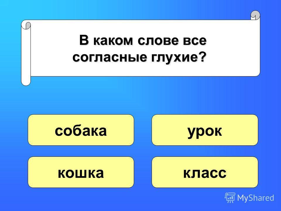 Какой звук здесь «лишний»? [Б][Б] [К][К][С][С] [Э][Э]