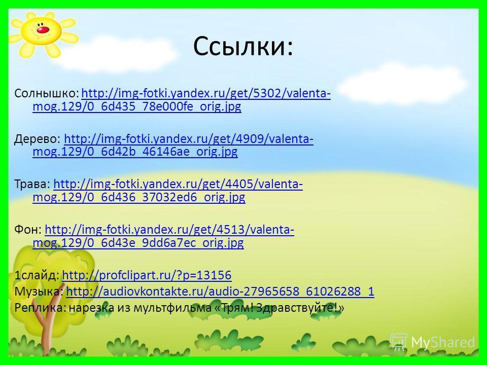 Ссылки: Солнышко: http://img-fotki.yandex.ru/get/5302/valenta- mog.129/0_6d435_78e000fe_orig.jpghttp://img-fotki.yandex.ru/get/5302/valenta- mog.129/0_6d435_78e000fe_orig.jpg Дерево: http://img-fotki.yandex.ru/get/4909/valenta- mog.129/0_6d42b_46146a
