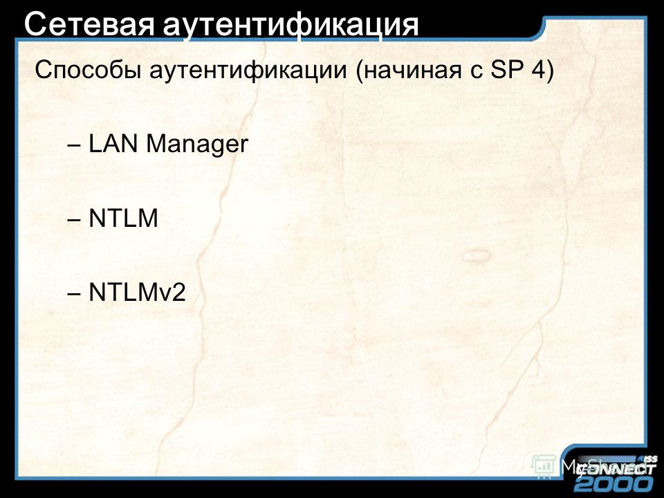 Slide Title Сетевая аутентификация Клиент Сервер Механизм «запрос/отклик» в Windows NT Запрос пароля Зашифрованный запрос Установление связи Аналогичная операция и сравнение SMB_CON_NEGOTIATE SMB_SESSION_SETUP&X