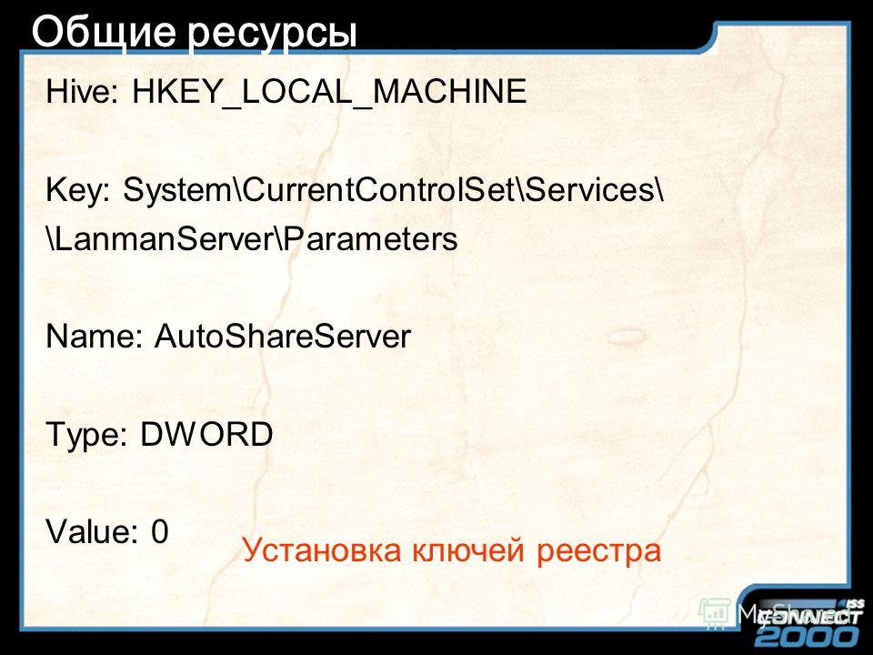 Slide Title Null Session Hive: HKEY_LOCAL_MACHINE Key: System\CurrentControlSet\Control\Lsa Name: RestrictAnonymous Type: REG_DWORD Value: 1 Установка ключей реестра