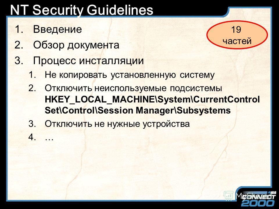 Slide Title NT Security Guidelines Структура документа Level 1 Level 2 Level 1 – незначительная модификация установок по умолчанию Level 2 – для узлов с повышенными требованиями к безопасности