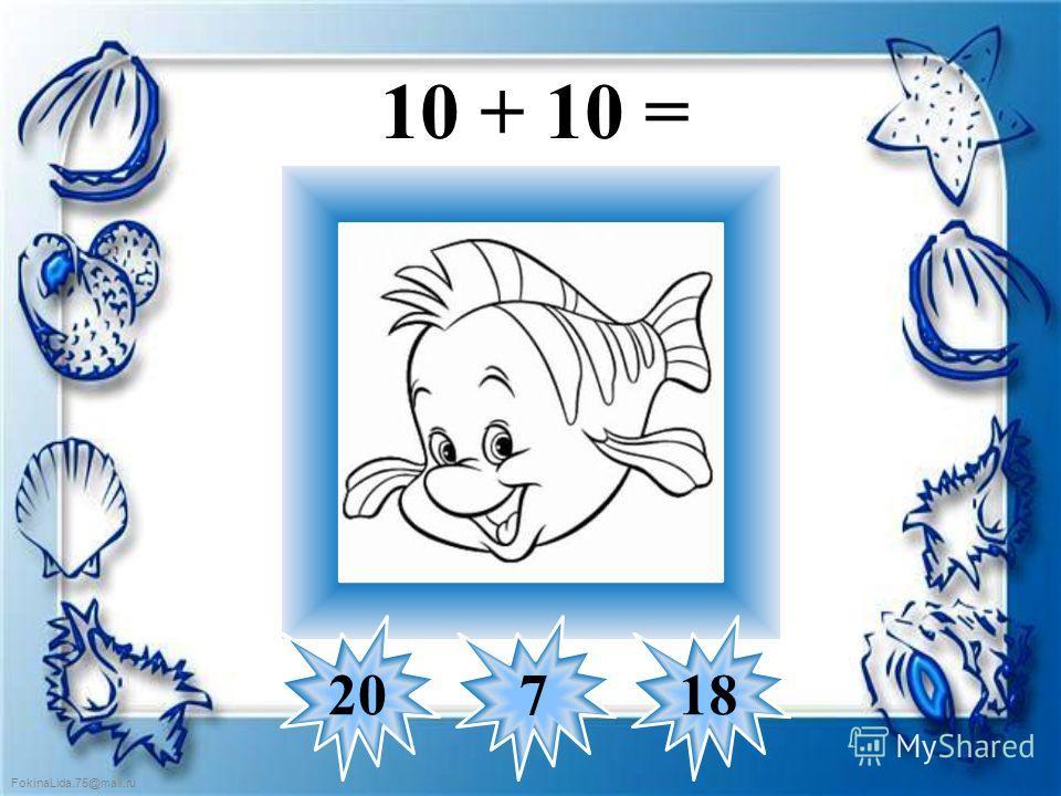 FokinaLida.75@mail.ru Дорогой друг! Посчитай и выбери один из ответов. Если ты сосчитаешь верно, то перейдёшь к следующему заданию. Желаю удачи!