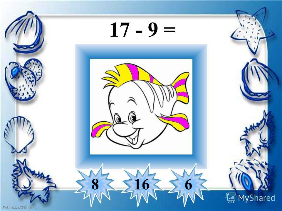 FokinaLida.75@mail.ru 6 + 6 = 17125