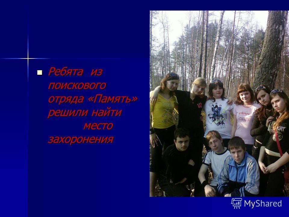 Ребята из поискового отряда «Память» решили найти место захоронения Ребята из поискового отряда «Память» решили найти место захоронения