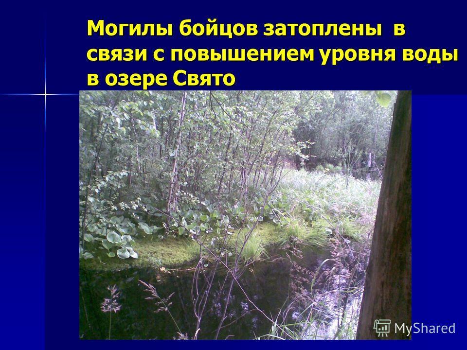 Могилы бойцов затоплены в связи с повышением уровня воды в озере Свято