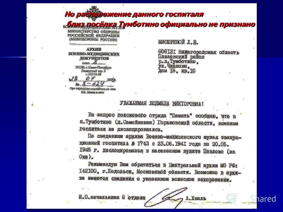 Но расположение данного госпиталя близ посёлка Тумботино официально не признано близ посёлка Тумботино официально не признано