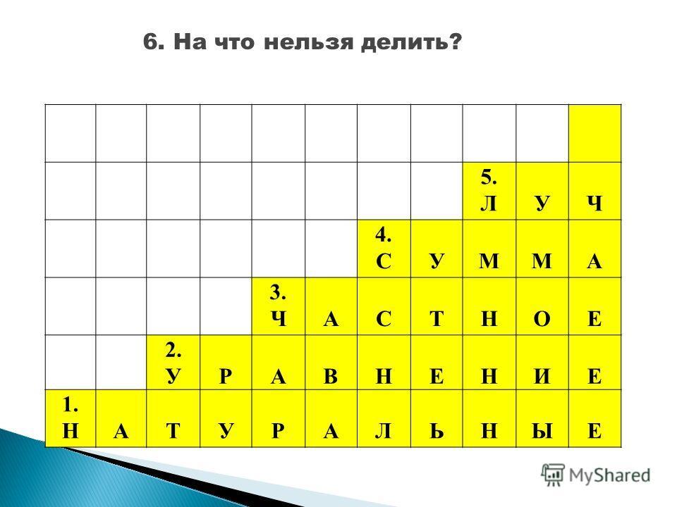 4. СУММА 3. ЧАСТНОЕ 2. УРАВНЕНИЕ 1. НАТУРАЛЬНЫЕ 5. Точка О лежит на прямой АВ. Как называются части, на которые делит точка О прямую АВ?