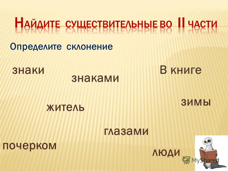 В книге зимы житель Определите склонение почерком знаками знаки глазами люди