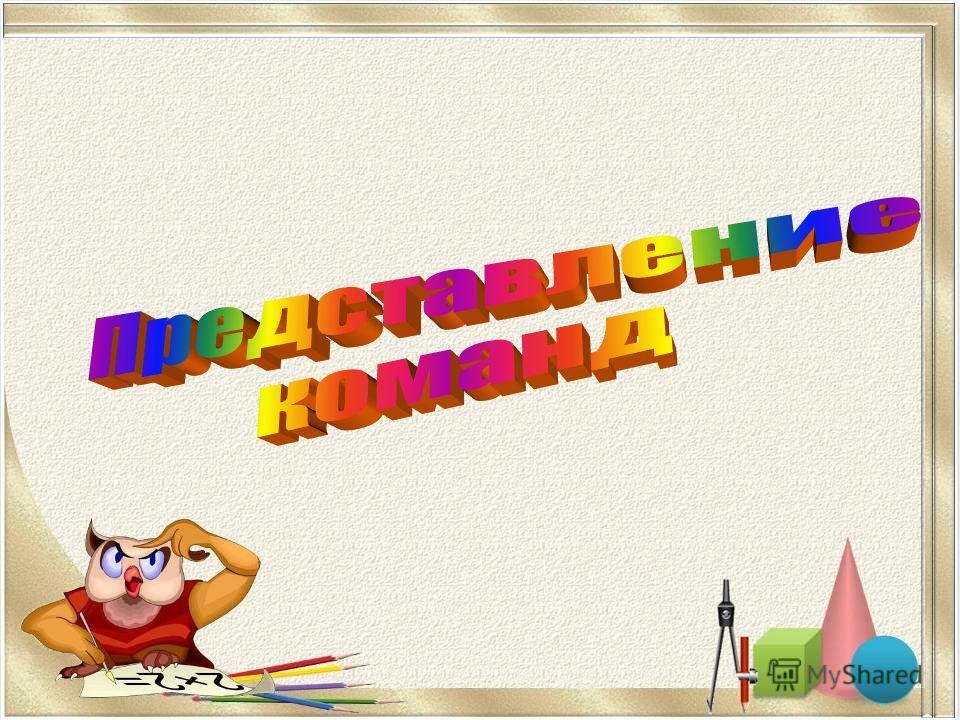 Математическая викторина Вовденко О.Л., учитель математики МБОУ СОШ 61 им. М.И. Неделина г.Липецка
