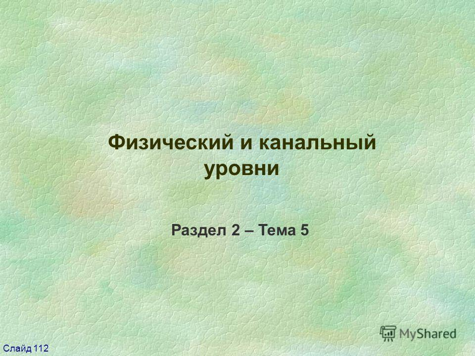 Слайд 112 Физический и канальный уровни Раздел 2 – Тема 5