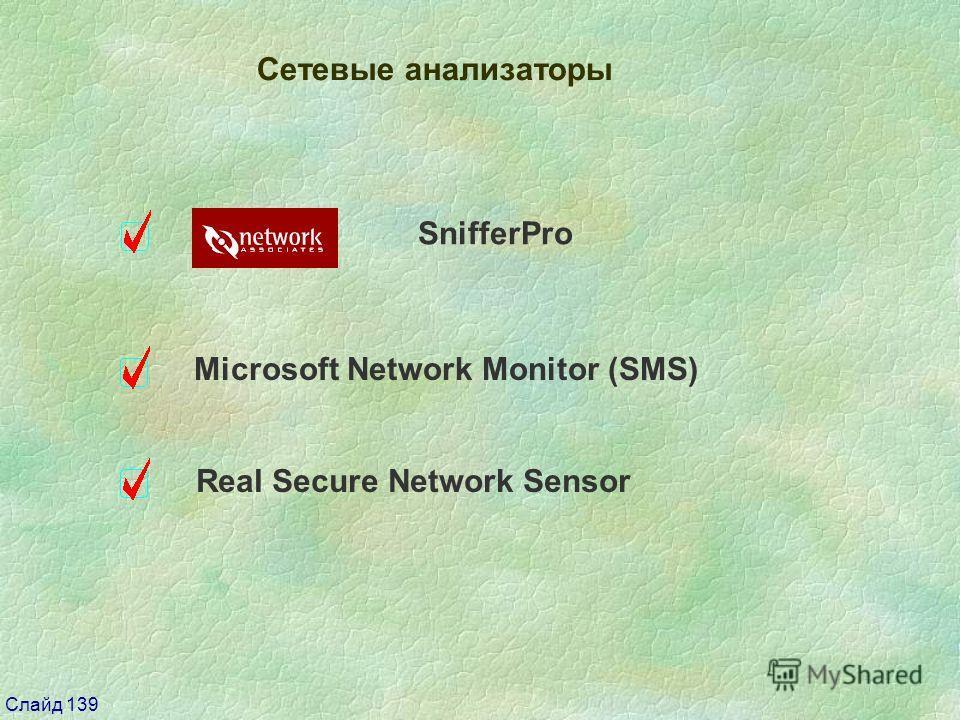 Слайд 139 SnifferPro Microsoft Network Monitor (SMS) Real Secure Network Sensor Сетевые анализаторы