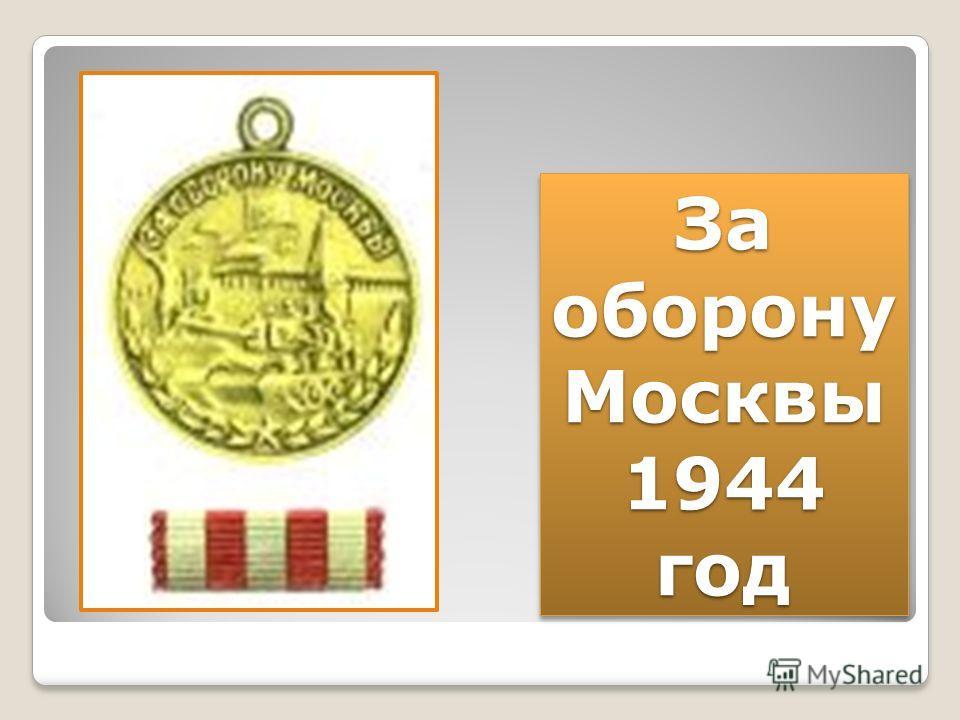 За оборону Москвы 1944 год
