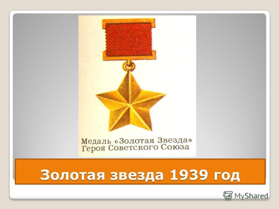 Золотая звезда 1939 год