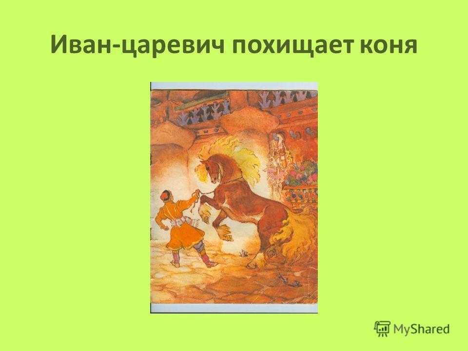 Иван-царевич похищает коня