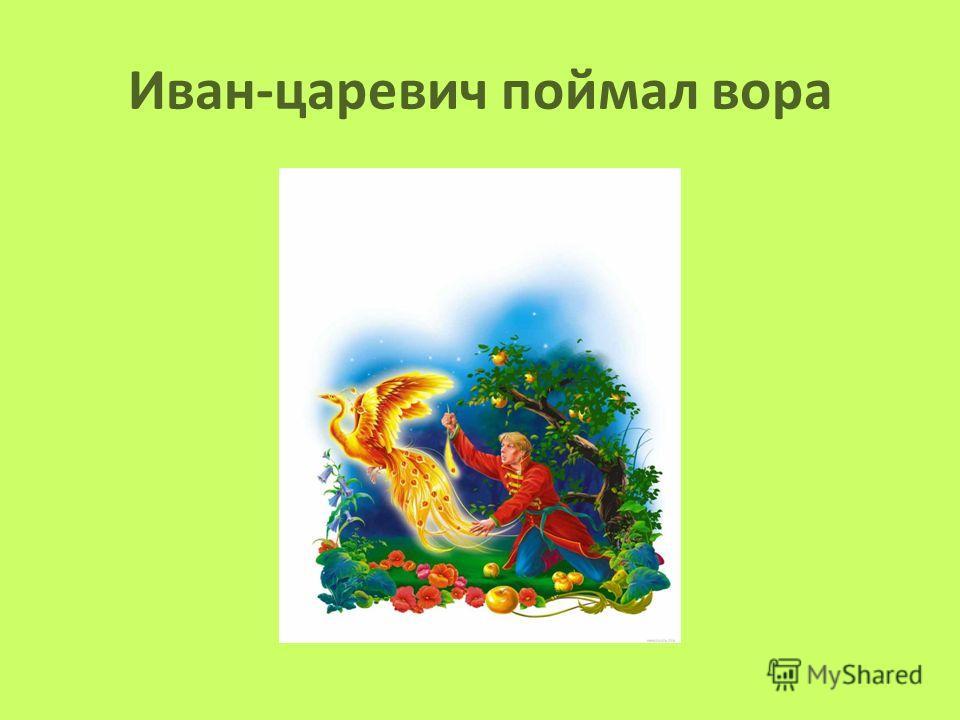 Иван-царевич поймал вора
