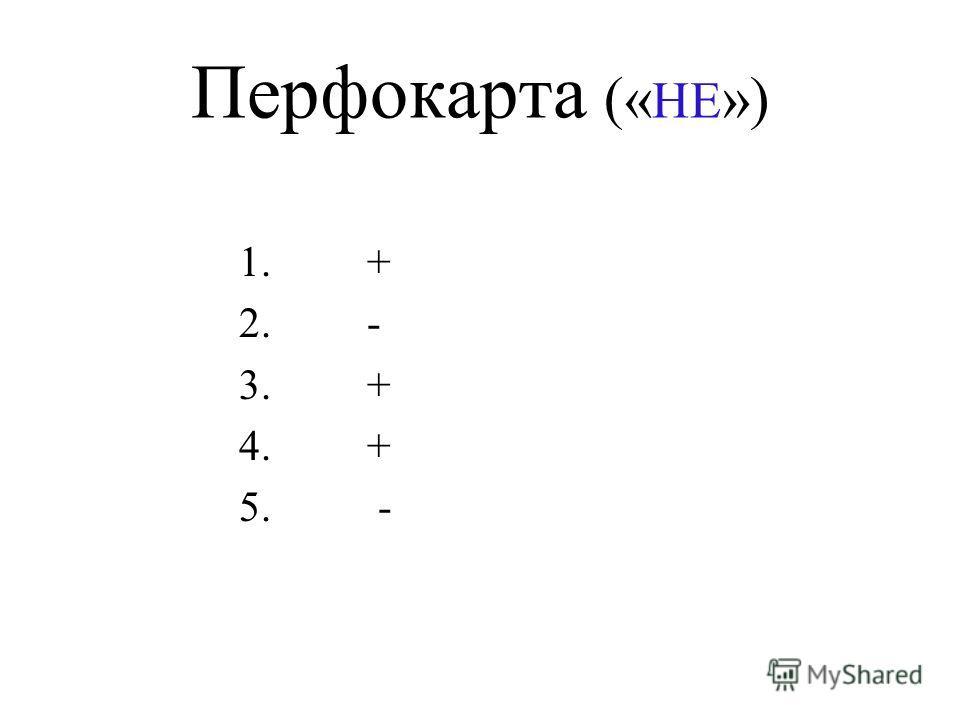 Перфокарта (« НЕ ») 1. + 2. - 3. + 4. + 5. -
