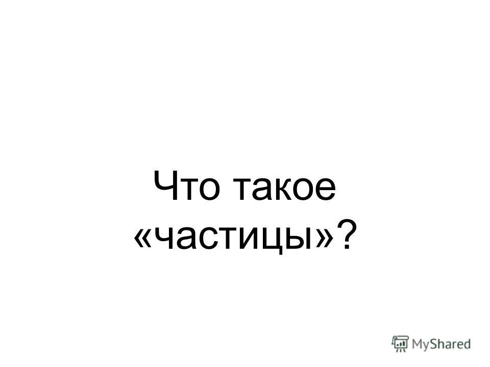 Что такое «частицы»?