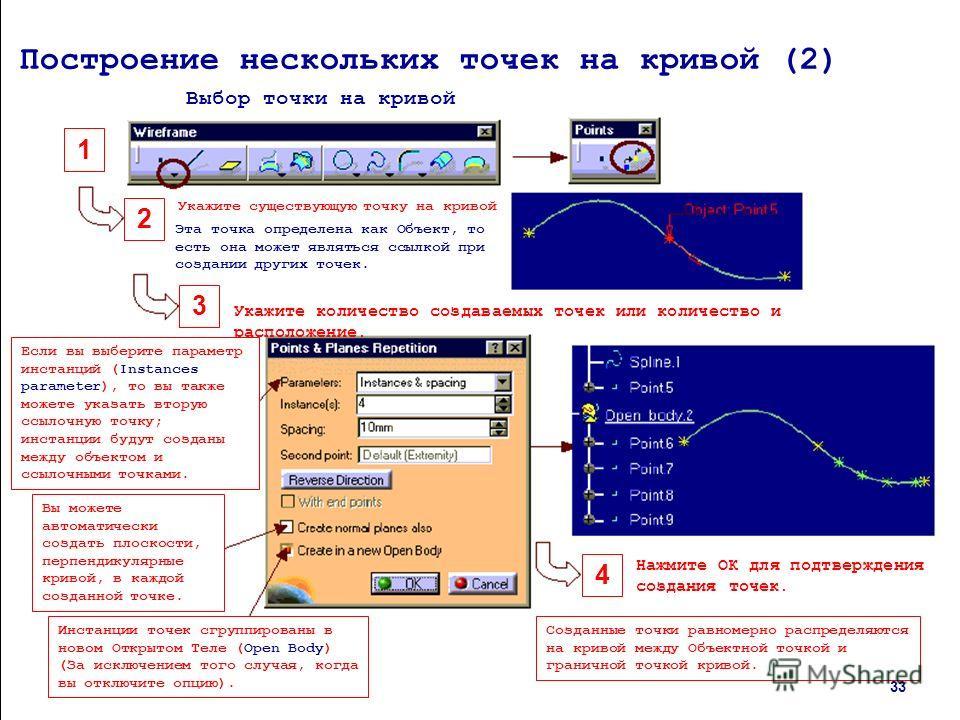 3 1 2 3 4 Построение нескольких точек на кривой (2) Выбор точки на кривой Укажите существующую точку на кривой Эта точка определена как Объект, то есть она может являться ссылкой при создании других точек. Укажите количество создаваемых точек или кол