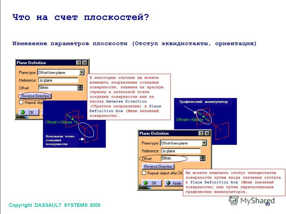 Copyright DASSAULT SYSTEMS 2000 50 Что на счет плоскостей? Изменение параметров плоскости (Отступ эквидистанты, ориентация) В некоторых случаях вы можете изменить направление создания поверхности, нажимая на красную стрелку в начальной точке создания