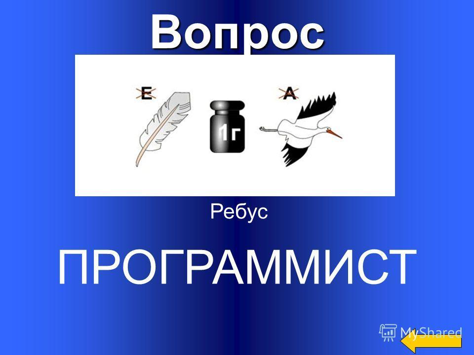 Вопрос Саша Гвоздев, Коля Шилов Коля и Саша носят фамилии Шилов и Гвоздев. Какую фамилию носит каждый из них, если Саша с Шиловым живут в разных домах?