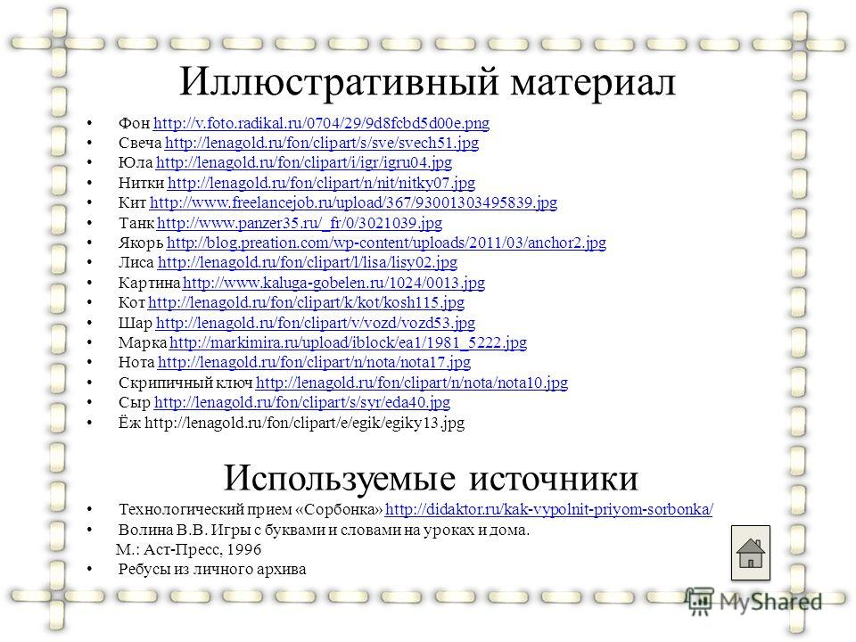 Иллюстративный материал Фон http://v.foto.radikal.ru/0704/29/9d8fcbd5d00e.pnghttp://v.foto.radikal.ru/0704/29/9d8fcbd5d00e.png Свеча http://lenagold.ru/fon/clipart/s/sve/svech51.jpghttp://lenagold.ru/fon/clipart/s/sve/svech51. jpg Юла http://lenagold