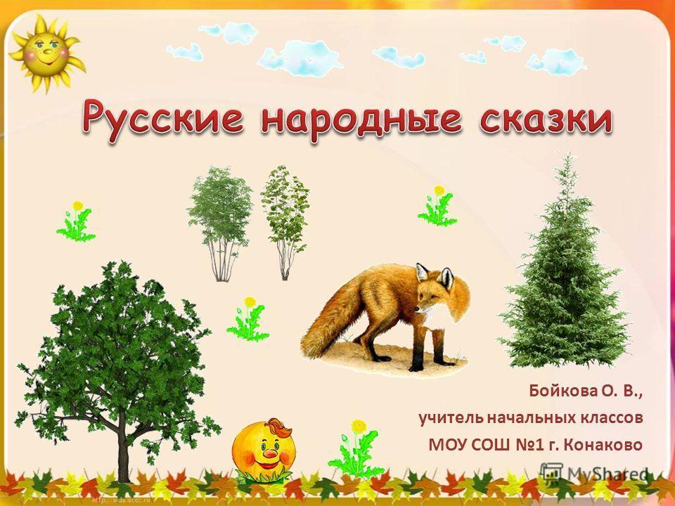 Бойкова О. В., учитель начальных классов МОУ СОШ 1 г. Конаково
