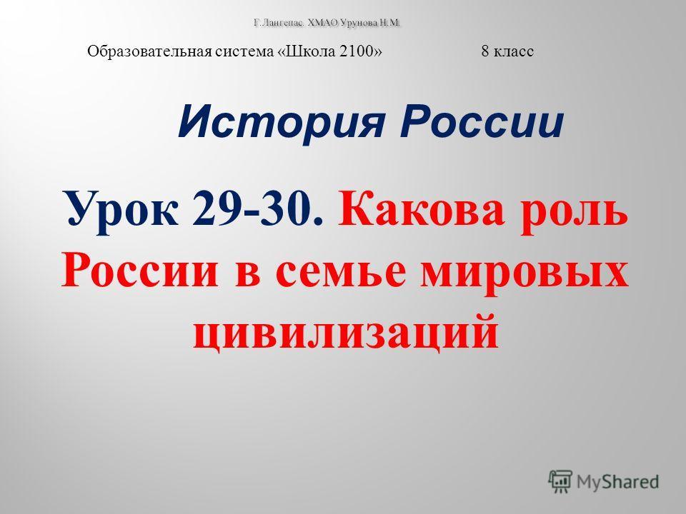 История России Образовательная система « Школа 2100» 8 класс Урок 29-30. Какова роль России в семье мировых цивилизаций