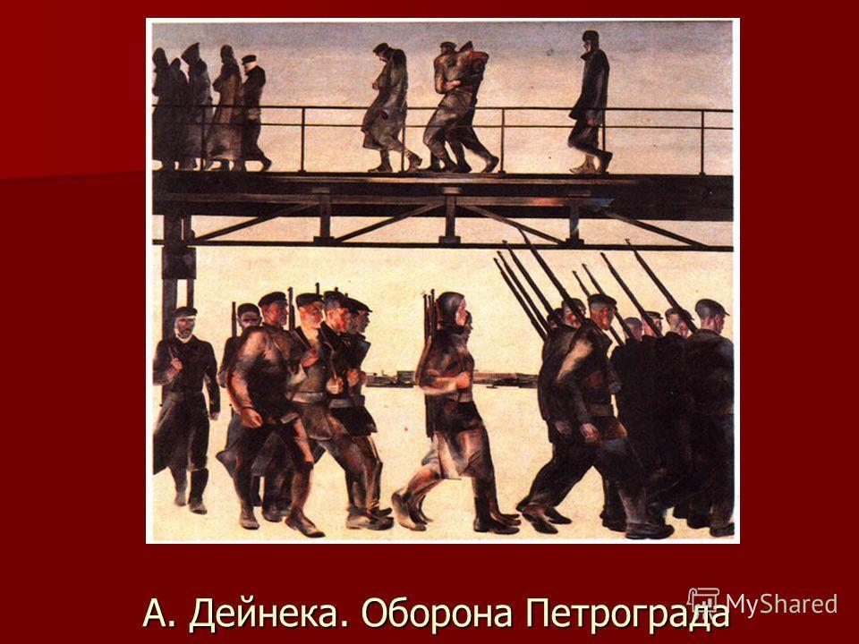 А. Дейнека. Оборона Петрограда