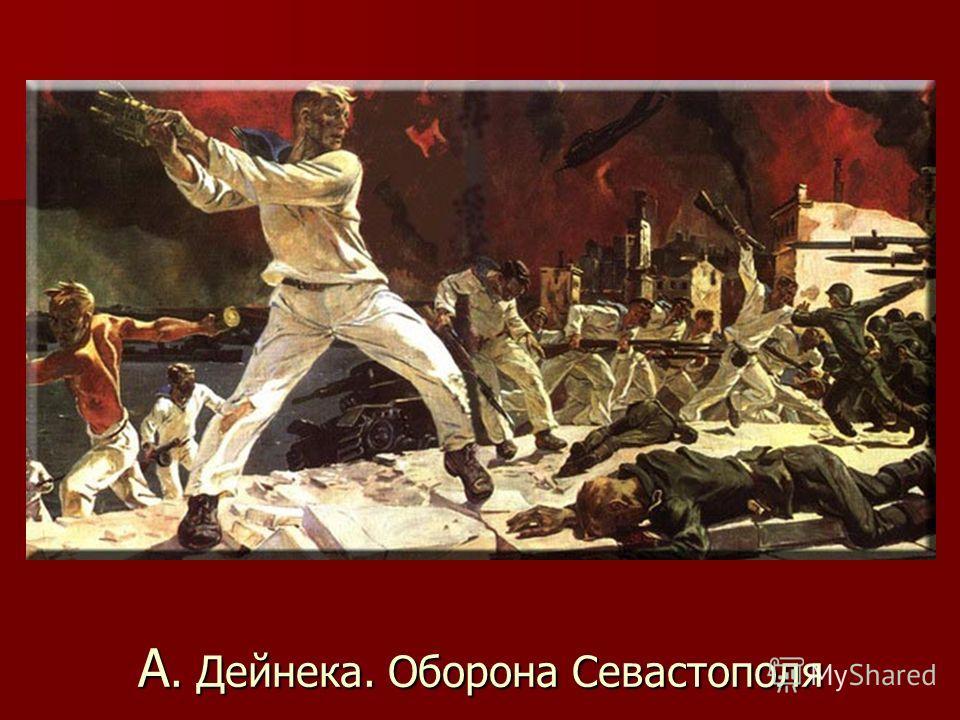 А. Дейнека. Оборона Севастополя