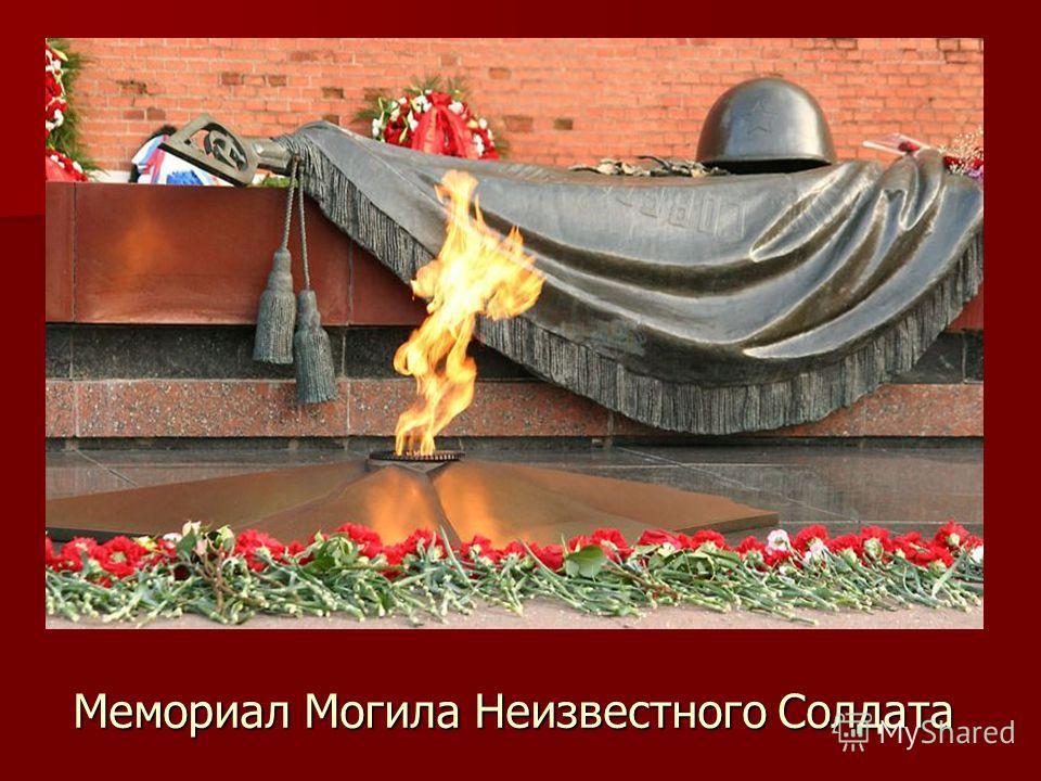 Мемориал Могила Неизвестного Солдата