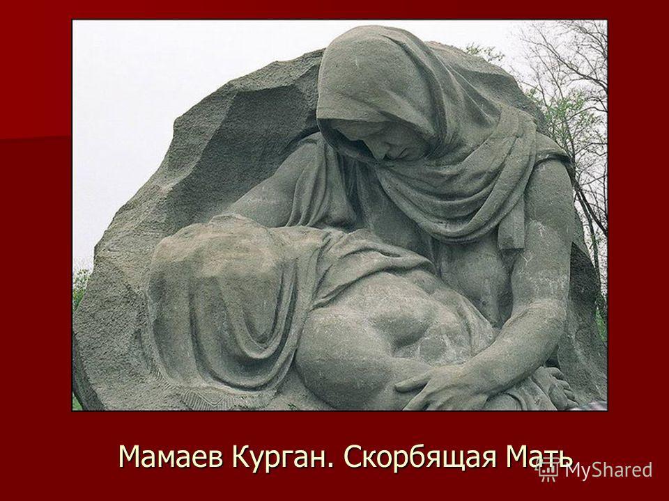 Мамаев Курган. Скорбящая Мать