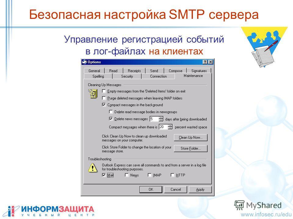 Безопасная настройка SMTP сервера Управление регистрацией событий в лог-файлах на клиентах