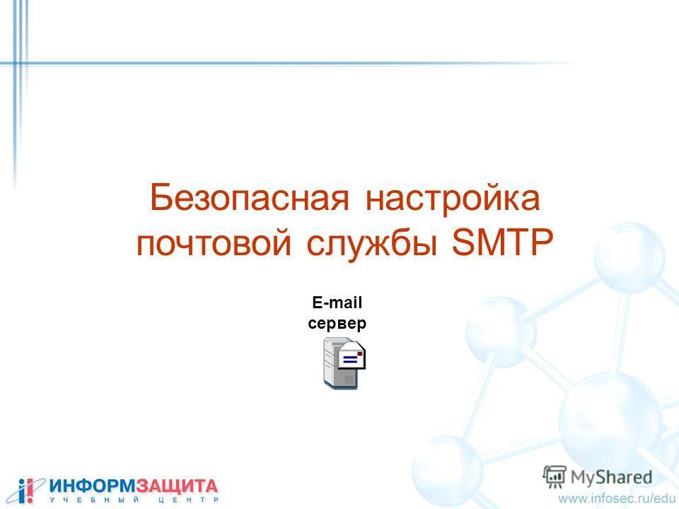 Безопасная настройка почтовой службы SMTP E-mail сервер
