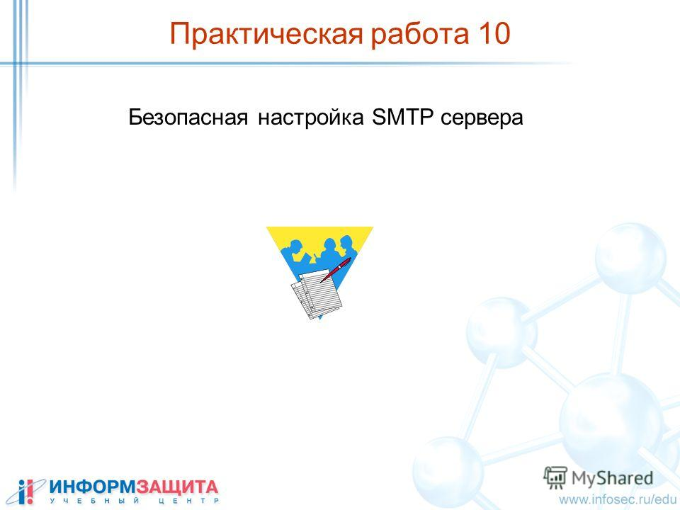 Практическая работа 10 Безопасная настройка SMTP сервера