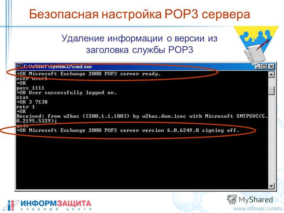 Безопасная настройка POP3 сервера Удаление информации о версии из заголовка службы POP3