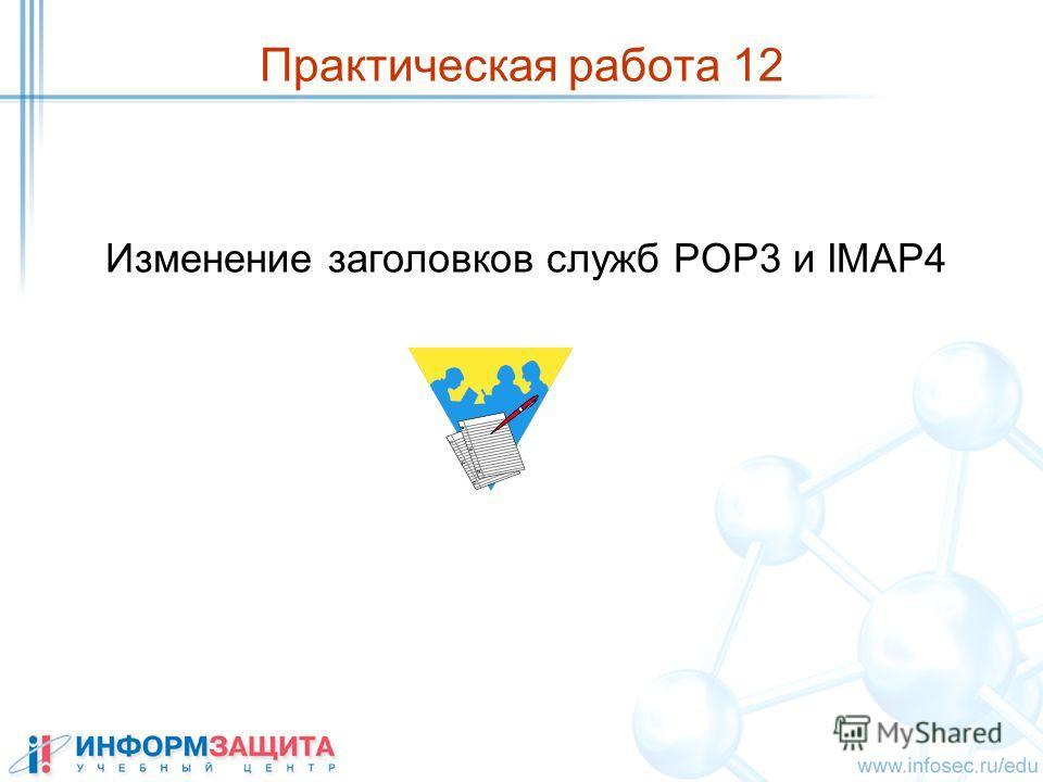 Практическая работа 12 Изменение заголовков служб POP3 и IMAP4