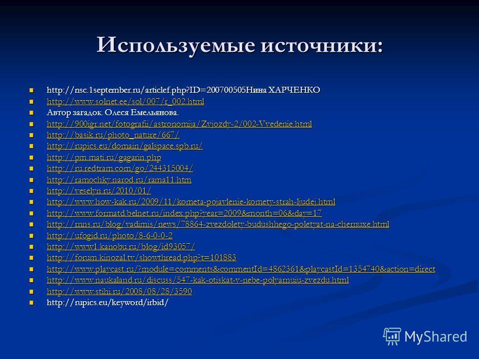 Используемые источники: http://nsc.1september.ru/articlef.php?ID=200700505Нина ХАРЧЕНКО http://nsc.1september.ru/articlef.php?ID=200700505Нина ХАРЧЕНКО http://www.solnet.ee/sol/007/r_002. html http://www.solnet.ee/sol/007/r_002. html http://www.solne