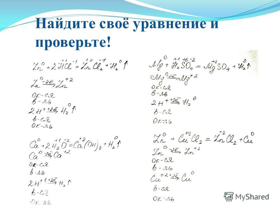 Найдите своё уравнение и проверьте!