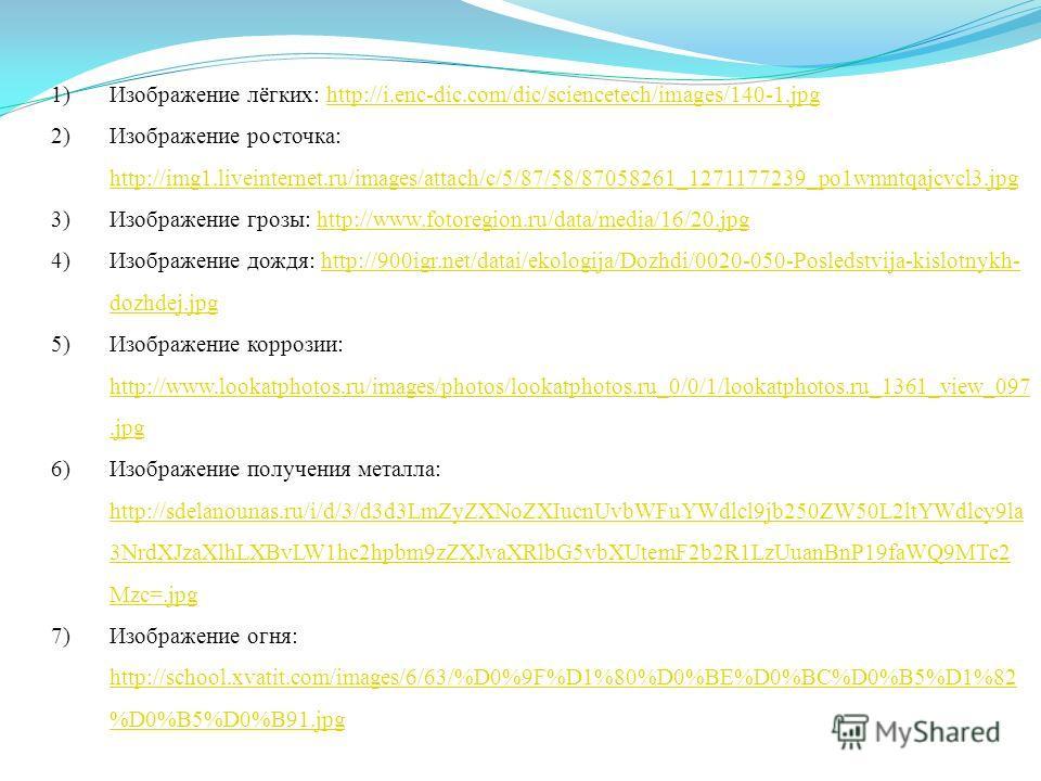 1)Изображение лёгких: http://i.enc-dic.com/dic/sciencetech/images/140-1.jpghttp://i.enc-dic.com/dic/sciencetech/images/140-1. jpg 2)Изображение росточка: http://img1.liveinternet.ru/images/attach/c/5/87/58/87058261_1271177239_po1wmntqajcvcl3. jpg htt