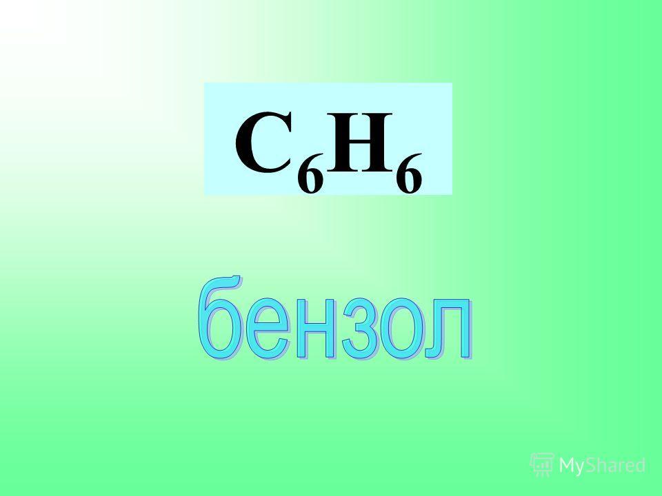 С6Н6С6Н6