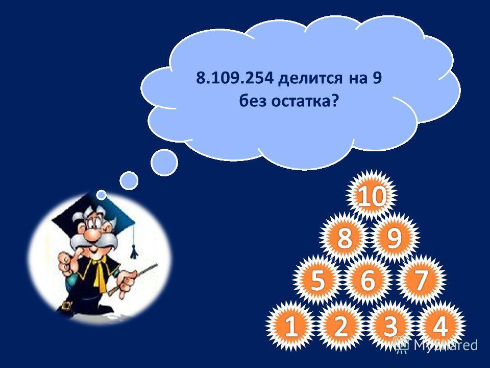 0 делитель числа 31?60 кратно 5? Делится ли разность чисел 52102 и 209 на 5? Кратно ли число 3453 девяти? Являются ли числа 5 и 7 взаимно простыми? Сколько существует двузначных чисел кратных 12, но не кратных 24? Если а- четное число, а в – нечетное