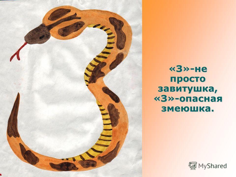 «З»-не просто завитушка, «З»-опасная змеюшка.