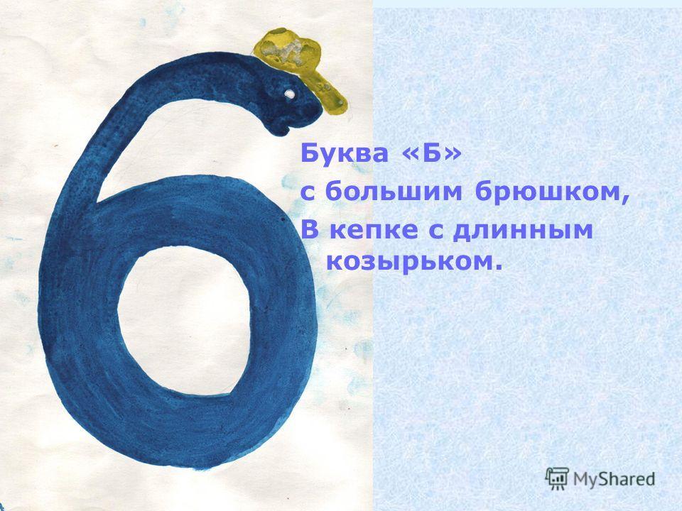 Буква «Б» с большим брюшком, В кепке с длинным козырьком.