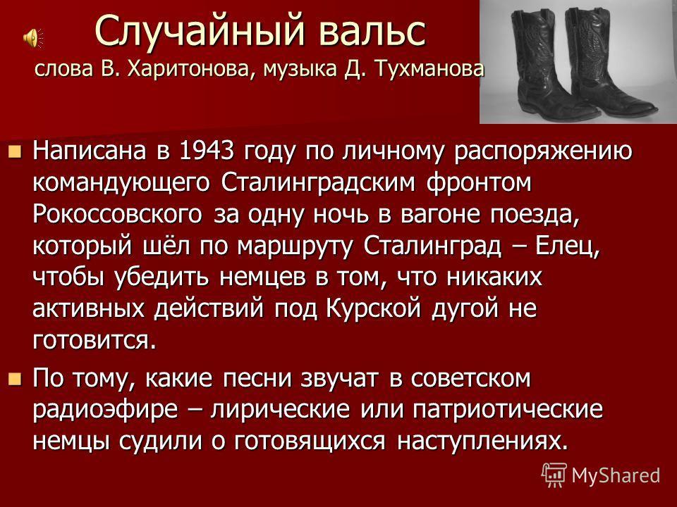 Написана в 1943 году по личному распоряжению командующего Сталинградским фронтом Рокоссовского за одну ночь в вагоне поезда, который шёл по маршруту Сталинград – Елец, чтобы убедить немцев в том, что никаких активных действий под Курской дугой не гот