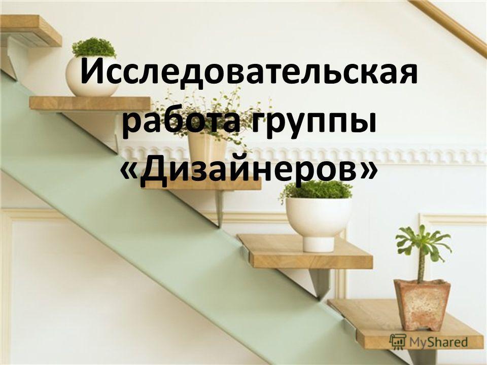 Исследовательская работа группы «Дизайнеров»