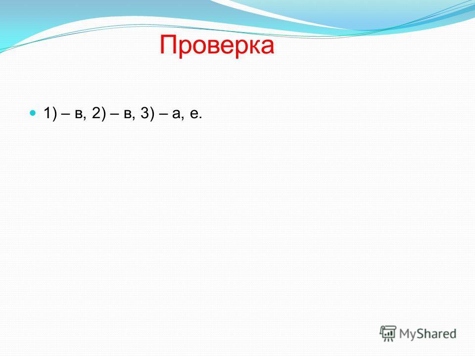 Проверка 1) – в, 2) – в, 3) – а, е.