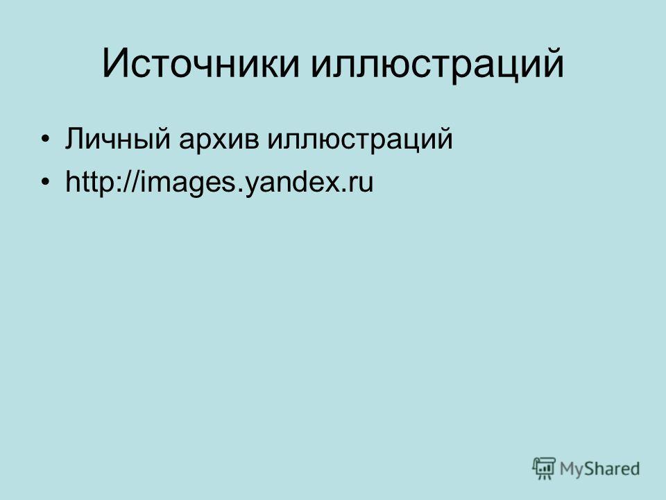 Источники иллюстраций Личный архив иллюстраций http://images.yandex.ru