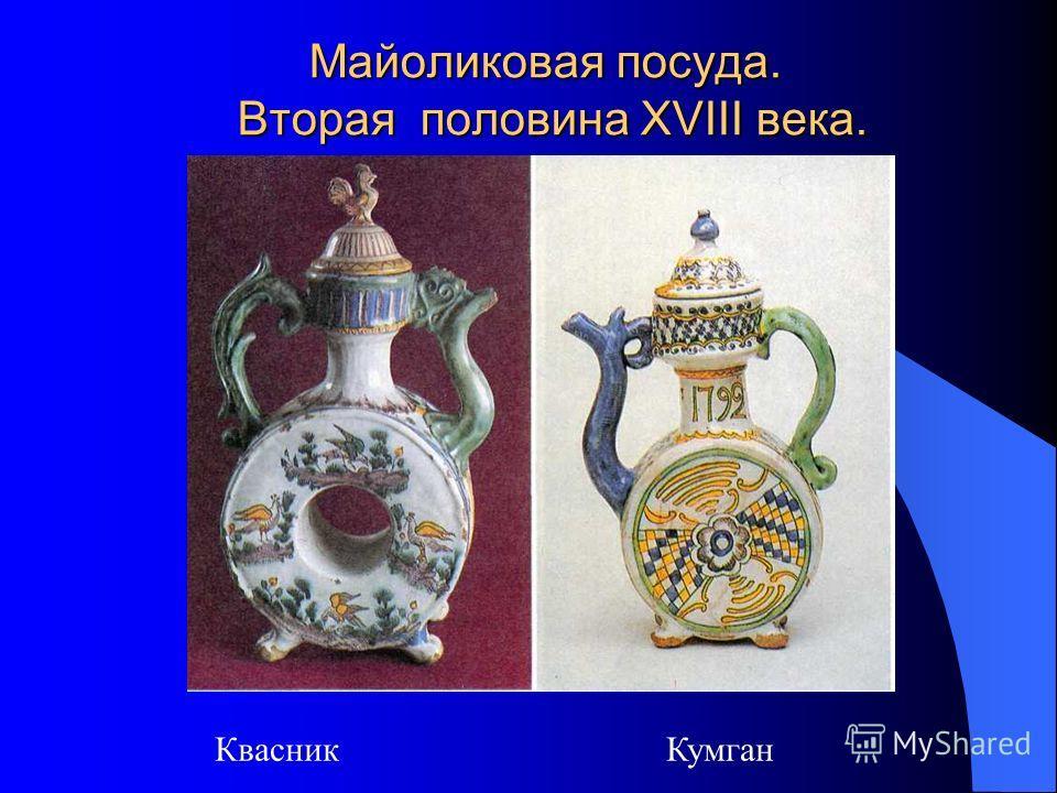 Майоликовая посуда. Вторая половина XVIII века. Квасник Кумган